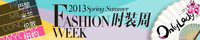 shopbop打造DVF 2013春夏时装周同款