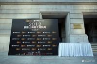 2012豪雅爵士音乐周盛大开幕