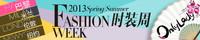 Balenciaga 2013春夏秀场细节