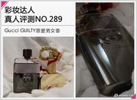 彩妆达人真人评测NO.289:Gucci GUILTY罪爱男女香