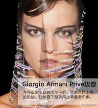 恋上华丽未来主义 Giorgio Armani Prive奢华面纱