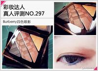 彩妆达人真人评测NO.297:Burberry四色眼影