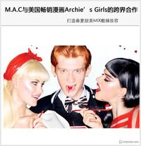 美容新鲜事:M.A.C跨界设计 Burberry夏季妆容