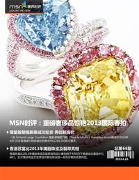 MSN时评:重磅奢侈品惊艳2013国际春拍