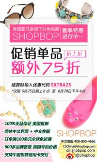Shopbop夏季大促清凉来袭!