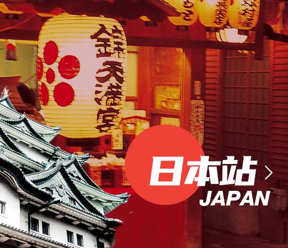 足不出户!了解日本热门好物