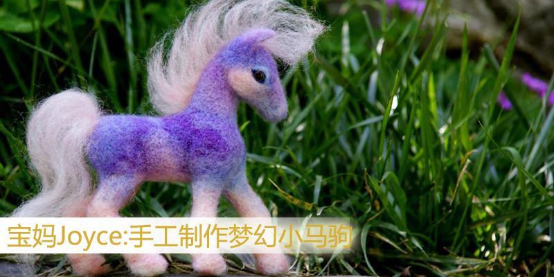 羊毛毡梦幻小马驹