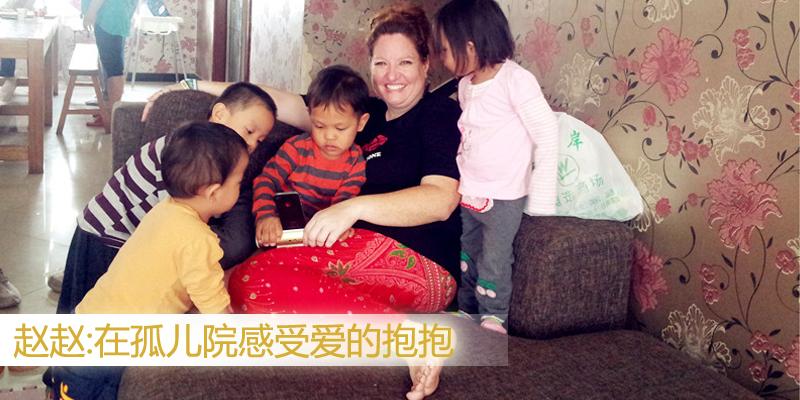 在孤儿院感受爱的抱抱