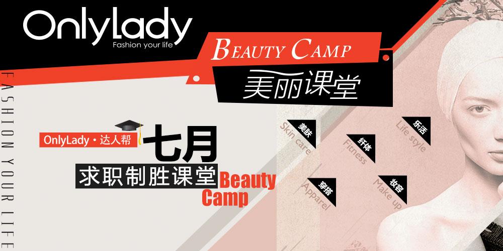 BeautyCamp���¿��ã����и㶨��ְ���� ��һӡ��������ʤ