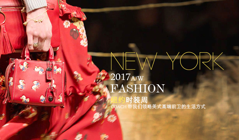 COACH 2017纽约系列大赏