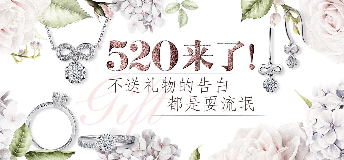 新娘大作战|520不送礼物的表白 就是耍流氓!