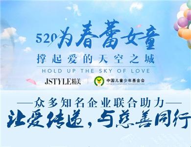 爱在春蕾:JSTYLE精美520将开启爱的天空之城大型公益计划