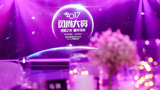2017风尚大赏盛典现场回顾