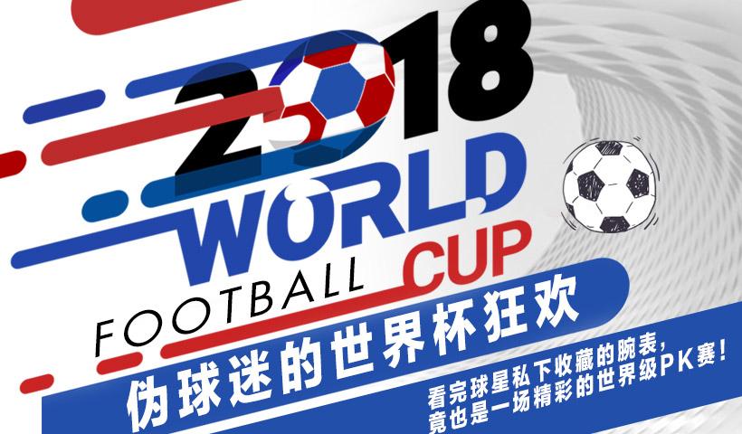 伪球迷的世界杯狂欢|球星私下收藏的腕表,竟也是一场世界级PK赛!