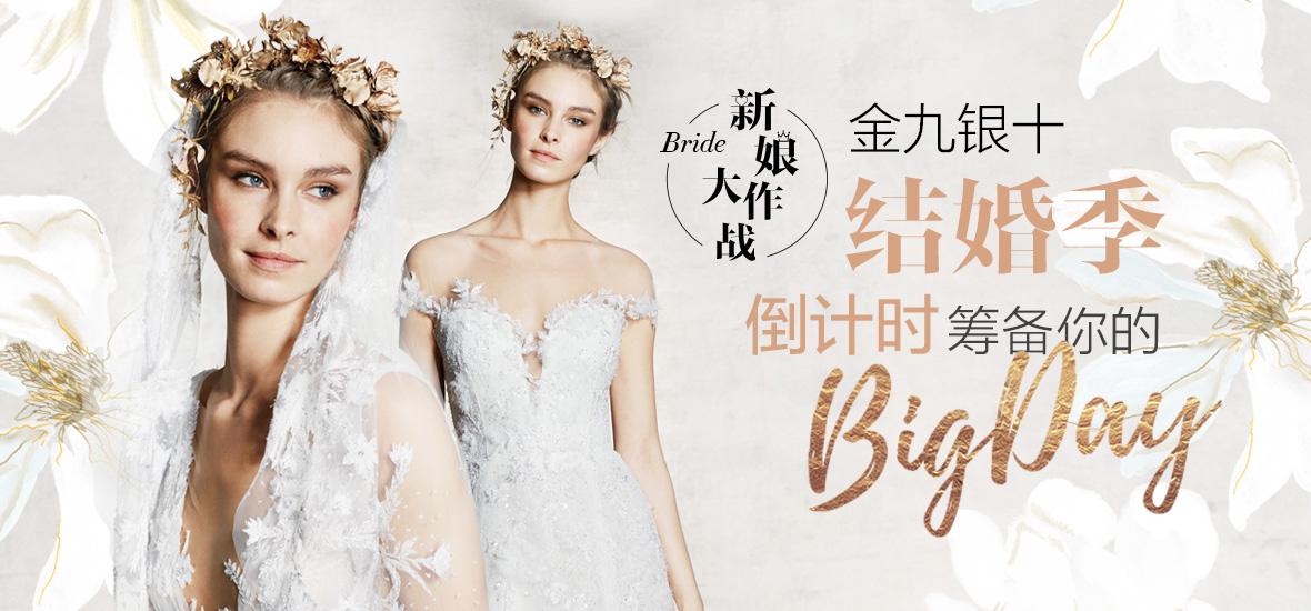 新娘大作战--金九银十结婚季 倒计时筹备你的BigDay!