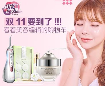 http://beauty.onlylady.com/2018/1108/3949209.shtml