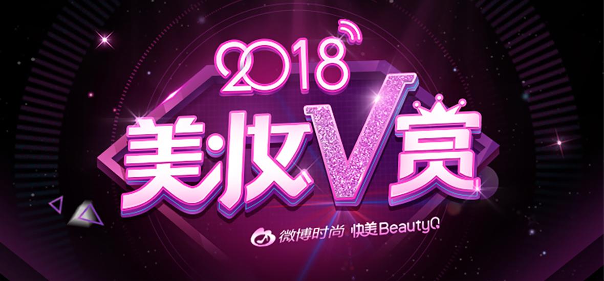 2018微博美妆行业盛典美妆V赏圆满落幕