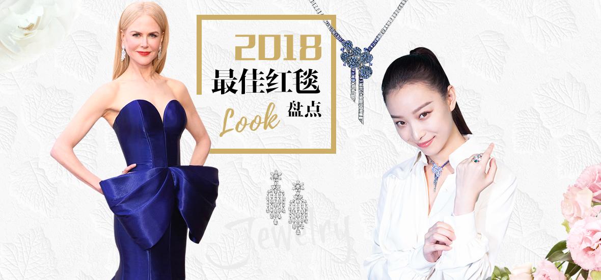 2018最佳红毯LOOK盘点 她们都戴了什么天价珠宝?
