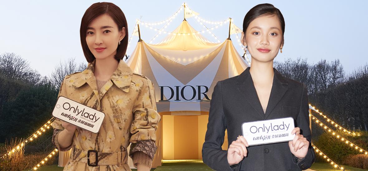 """王丽坤说过节要有仪式感,孙伊涵来到Dior""""马戏团""""兴奋得像孩子"""