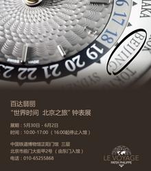 """百达翡丽 Patek Philippe LE VOYAGE""""世界时间 北京之旅""""钟表展 邀您共同开启世界时间探源之旅"""