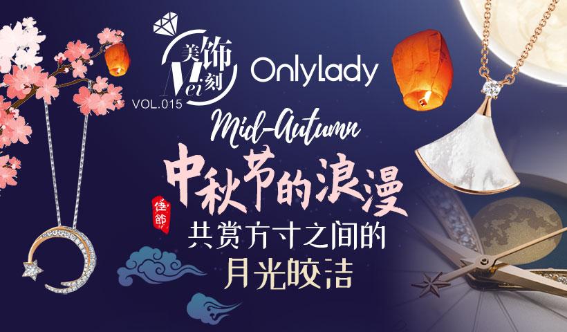 中秋节的浪漫:共赏方寸间的月光皎洁