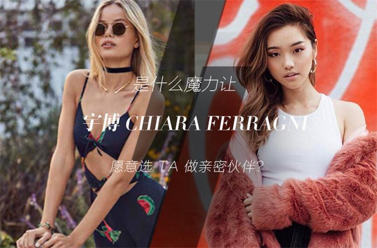 是什么魔力让宇博 Chiara Ferragni 愿意选 TA 做亲密伙伴?