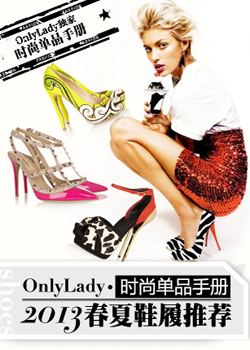 OnlyLady 2013