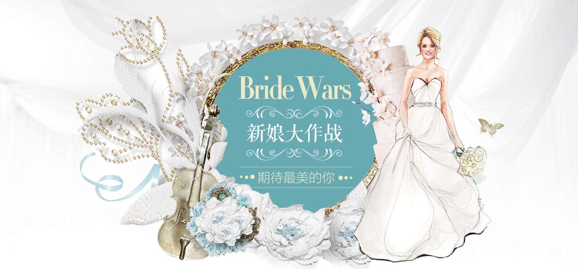 新娘大作战 期待最美的你