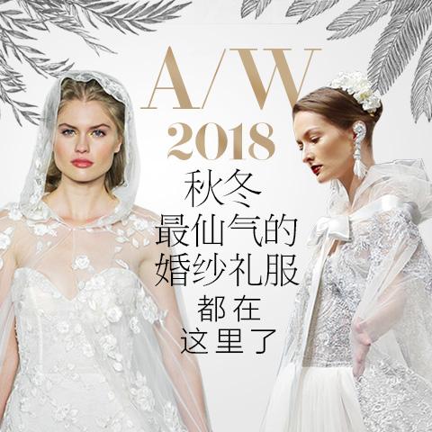 2018秋冬最仙气的婚纱就在这里