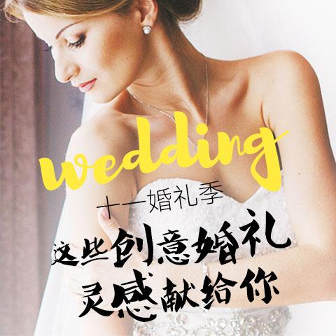 新娘大作战| 十一婚礼季 这些创意婚礼灵感献给你