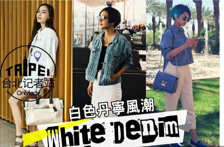 白色丹宁风潮 Angelababy、郭采洁、杨丞琳抢先示范