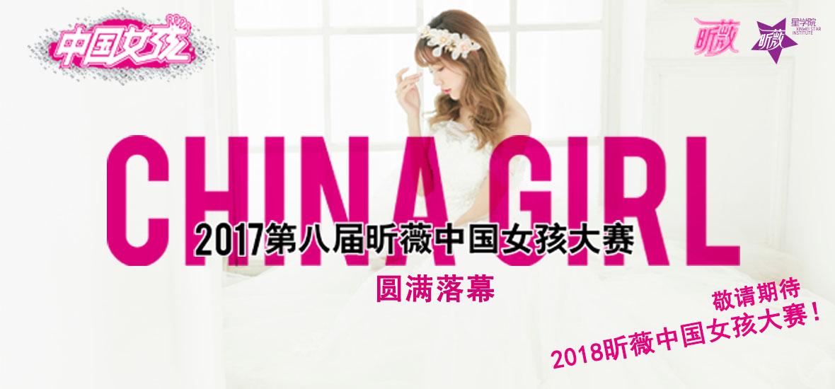 她们的美丽蜕变日记:2017昕薇中国女孩大赛圆满落幕!