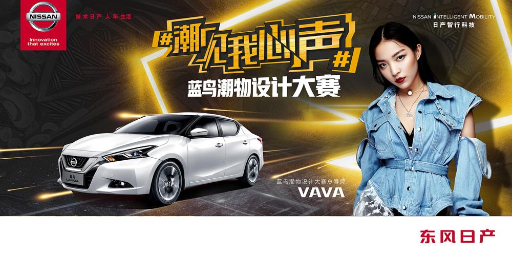 《798迎别样潮流展,蓝鸟潮物大赛携手VaVa引爆京城》