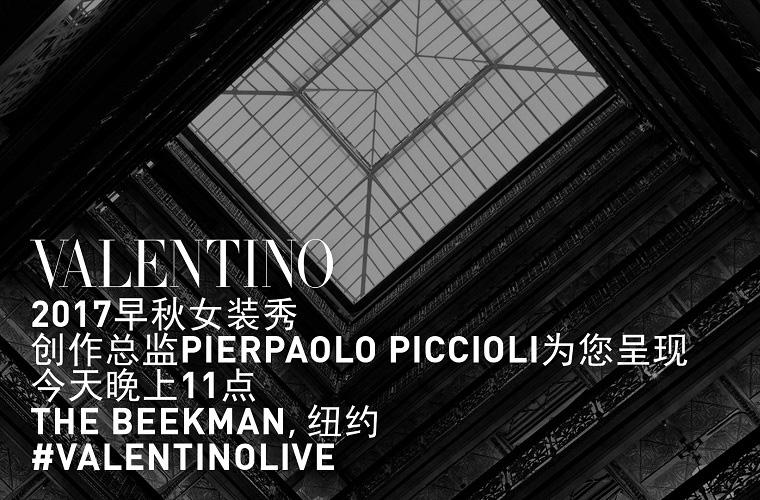 Valentino 2017纽约早秋女装秀直播