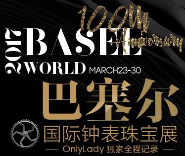 Baselworld2017全程独家记录