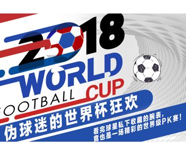 伪球迷的世界杯狂欢|球星私下收藏的腕表,竟也是一场世界级的PK赛!