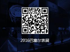 2016巴塞尔表展-移动版