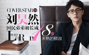 CoverStar刘昊然:国民弟弟初长成 18岁未熟的鲜叔