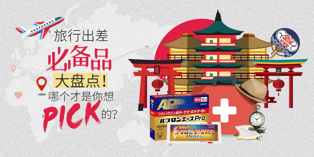 来日本旅行一定要关注的这几种医药品