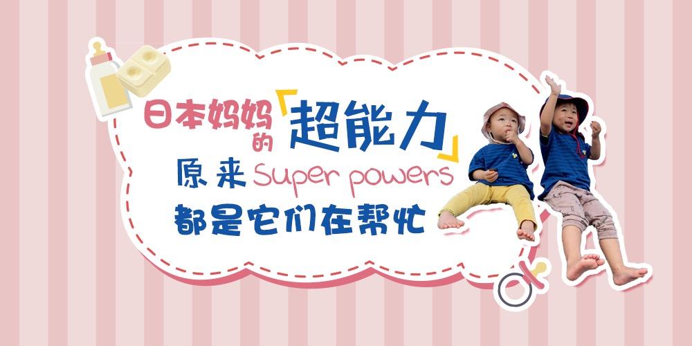 """日本妈妈的""""超能力"""",原来都是它们在帮忙!"""