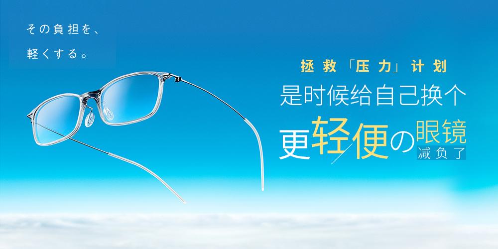 """拯救""""压力""""计划 是时候给自己换个更轻便的眼镜减负了!"""