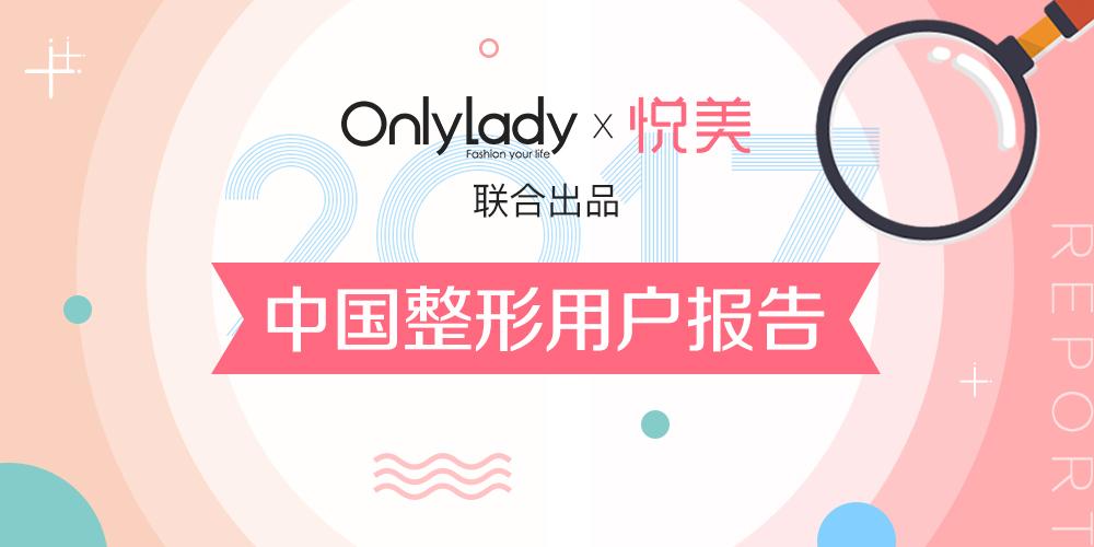 OnlyLady x 悦美发布《2017整形用户报告》