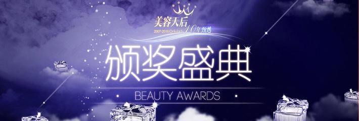 OnlyLady美容天后10年甄选 颁奖盛典