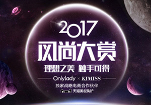 2017风尚大赏