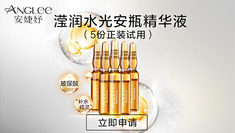 安婕妤滢润水光安瓶精华液