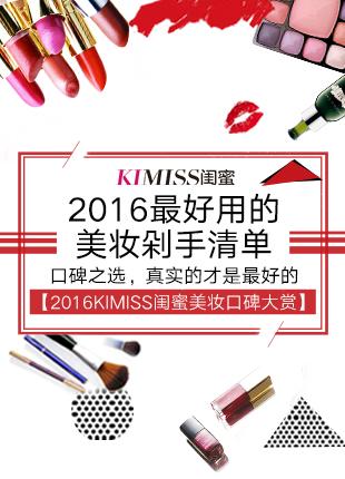 2016KIMISS闺蜜美妆口碑大赏