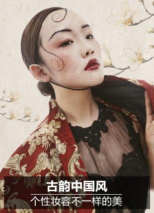 中国风   个性妆容另类美