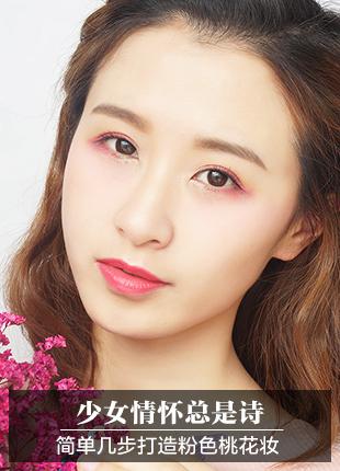 粉色桃花妆