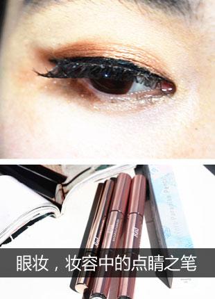 眼妆绝对是整个妆容中的点睛之笔