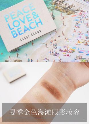 夏季金色海滩眼影妆容分享